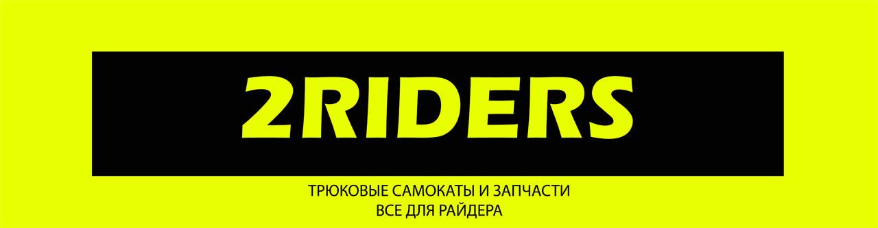 TORIDERS - трюковые самокаты и детали. Райдерам от райдера.
